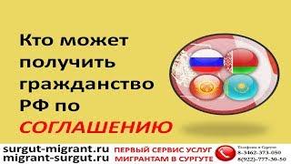 кто может получить гражданство РФ по соглашению