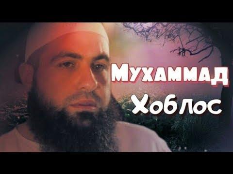 Мухаммад Хоблос узбек тилида 2018