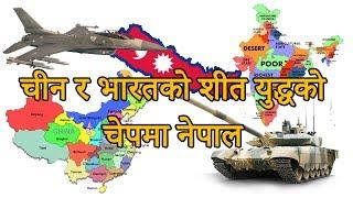 चीन र भारतको शीत युद्धको चेपमा नेपाल | Nepal Suffers from China India Cold War | Border Fight News