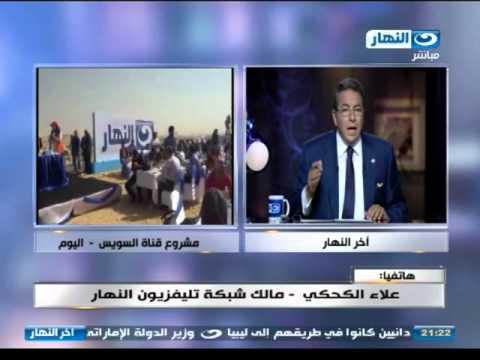 #اخر النهار | هاتفيا علاء الكحكى : اود ان اشكر علاء الشرب...