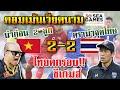 ดราม่าจุดโทษ \คอมเม้นเวียดนาม\ หลังทีมชาติไทยเสมอเวียดนาม2-2 ตกรอบฟุตบอลชายซีเกมส์2019