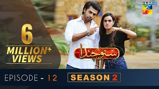 OPPO presents Suno Chanda Season 2 Episode #12 HUM TV Drama 18 May 2019