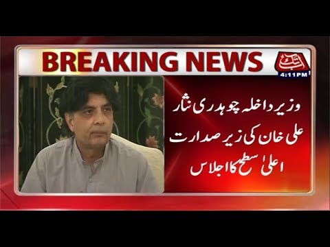 High Level Meeting Held Under The Chair Of Interior Minister Chaudhry Nisar