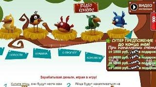 #Gold eggs  Экономическая игра, где зарабатывают реальные деньги! Заработок на играх 20177453