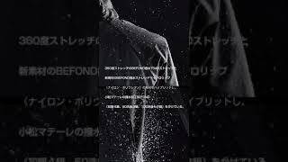 株式会社サンレコ・SANRECO promo / Apparel maker