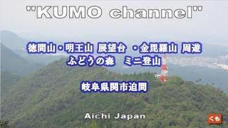 ふどうの森 ミニ縦走 登山 岐阜県関市迫間 アルプスコース