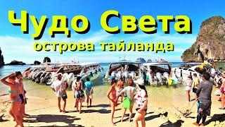 Экскурсия по островам Джеймса Бонда Тайланд Чудеса света День Второй Пляж Рэйли и катание на КАНОЭ