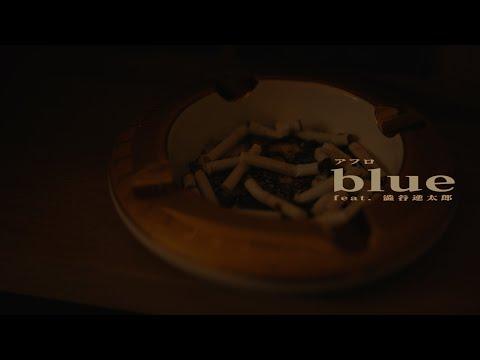 アフロ『blue feat.澁谷逆太郎』Music Video