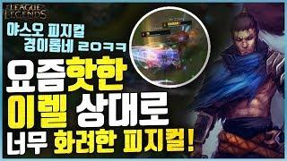 야스오 정점의 미친피지컬! 프제짱때문에 상대 바로15분 칼서렌?!(League of legends Korea Best Challenger Yasuo !)
