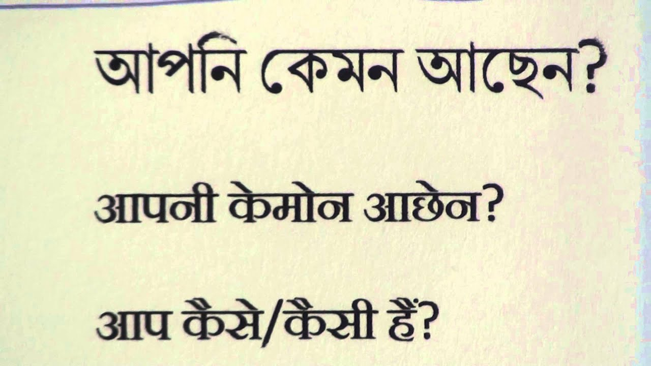 Learn Bengali through Hindi lesson 1