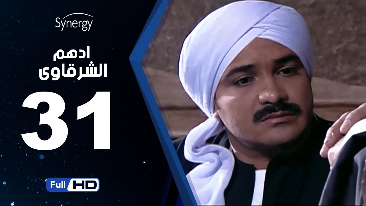 مسلسل أدهم الشرقاوي - الحلقة الحادية والثلاثون  -  بطولة محمد رجب | Adham Elsharkawy - Episode 31