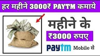 EARN MONEY BY Benefito|| 10 rs sign up bonus|| 30 rs minimum redeem||