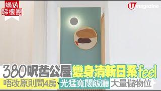 【媒體報導 - 公屋設計 380呎】 裝修設計 ︳舊樓翻新 ︳Mstudio 微工作室 ︳香港室內設計 ︳輕日式設計 ︳儲物空間