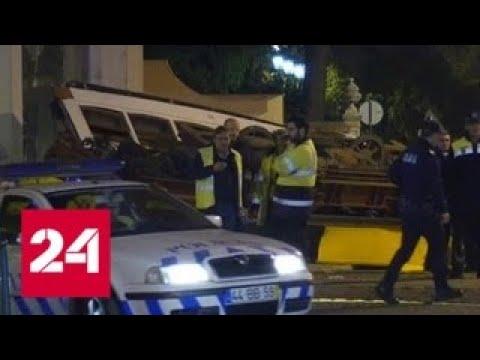 В Лиссабоне 28 человек пострадали при сходе трамвая с рельсов - Россия 24