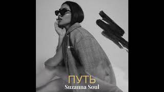 Suzanna Soul -  Путь