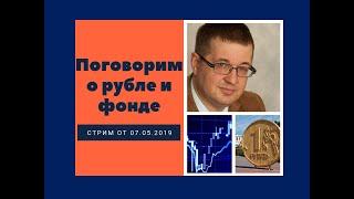 Поговорим о рубле и фонде