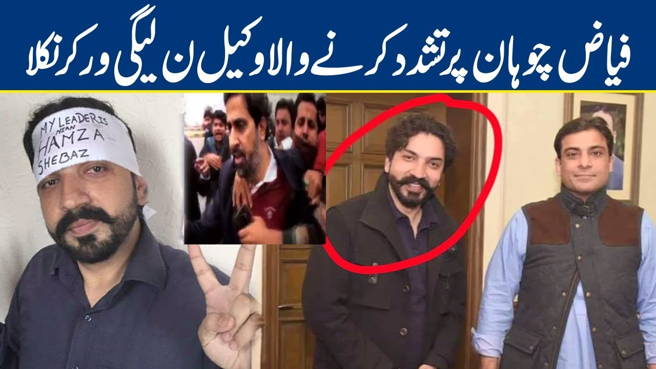 فیاض چوہان وزیر اطلاعات پر حملہ
