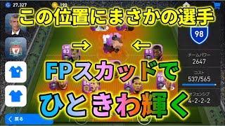 あのFPのトップ下バカ強い+α【ウイイレアプリ2019】