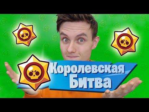 ИГРАЮ КОРОЛЕВСКУЮ БИТВУ BRAWL STARS!