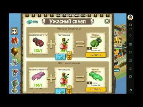 Зомби ферма Изумрудный город соседи 7 серия , пристань на ужасный остров