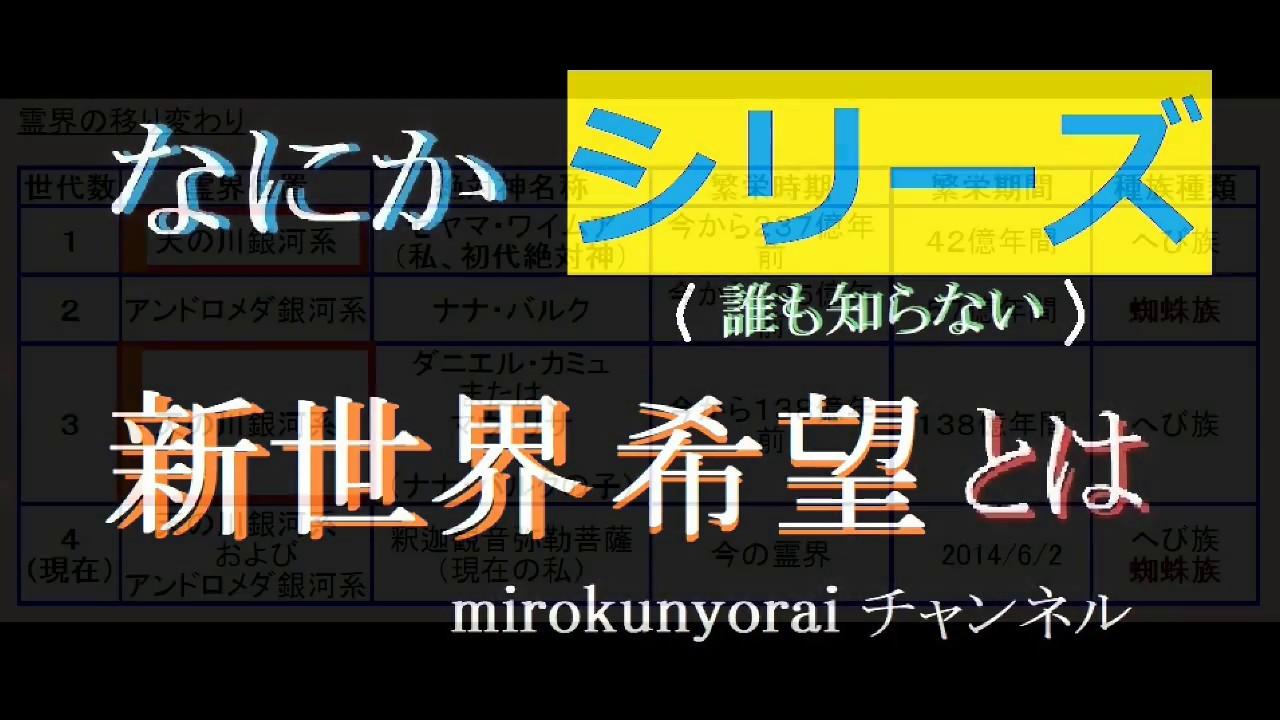何かシリーズ 新世界希望とは1 生きる意味を求めてはいけません mirokunyoraiチャンネル 1 - YouTube