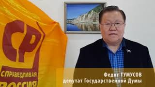 Федот ТУМУСОВ: «За отруєння Вілюя повинен відповісти міністр екології Якутії»