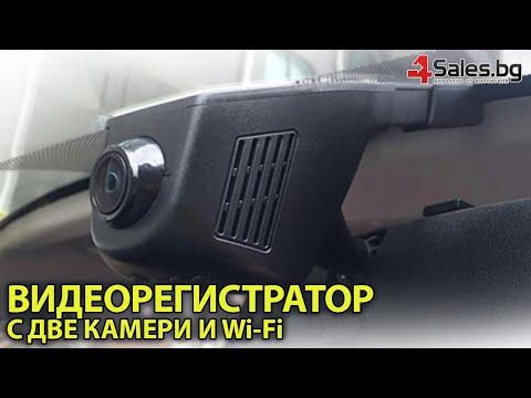 Видеорегистратор с две камери + WiFi и 1080p качество AC41 25