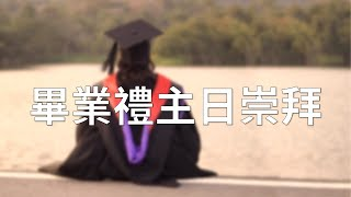 Publication Date: 2020-09-06 | Video Title: 畢業禮主日崇拜 - 港島區域主日崇拜 | 直播重溫 | 20