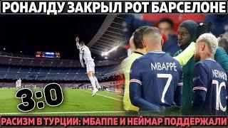 Роналду закрыл рот Барсе забил два и забрал мяч у Месси Скандал в Турции из за слова черный