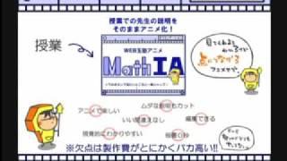 高校授業をアニメ化した無料のネット塾の数学ⅠA☆ レベルはセンターアニ...