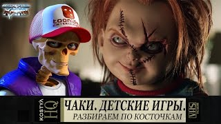 Чаки - Разбираем по косточкам(, 2016-06-29T12:15:02.000Z)
