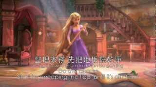 tangled when will my life begin chinese mandarin subs translation hd