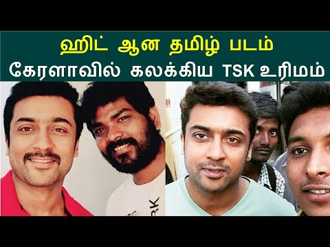 """TSK distribution rights"" in kerala bagged by 'amour films' 