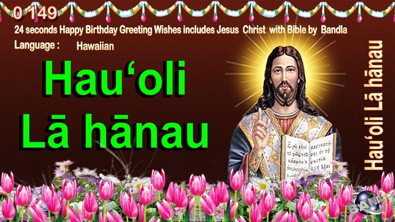 0 149 hawaiian happy birthday greeting wishes includes jesus christ 0 149 hawaiian happy birthday greeting wishes includes jesus christ with bible by bandla m4hsunfo