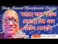 The Secret Success In Forex Bangla Tutorial [BD PIPS]