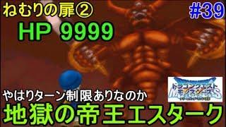 ドラゴンクエスト テリーのワンダーランド 3D #39 ねむりの扉② HP99...