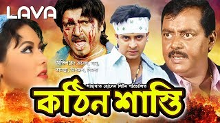 Kothin Shasti | কঠিন শাস্তি | Shakib Khan | Tamanna | Rubel | Shimla | Bangla Full Movie