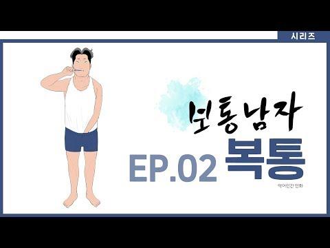 [탑툰] 웹툰 시리즈 '보통남자' 2화   무료 감상   띵작 주의
