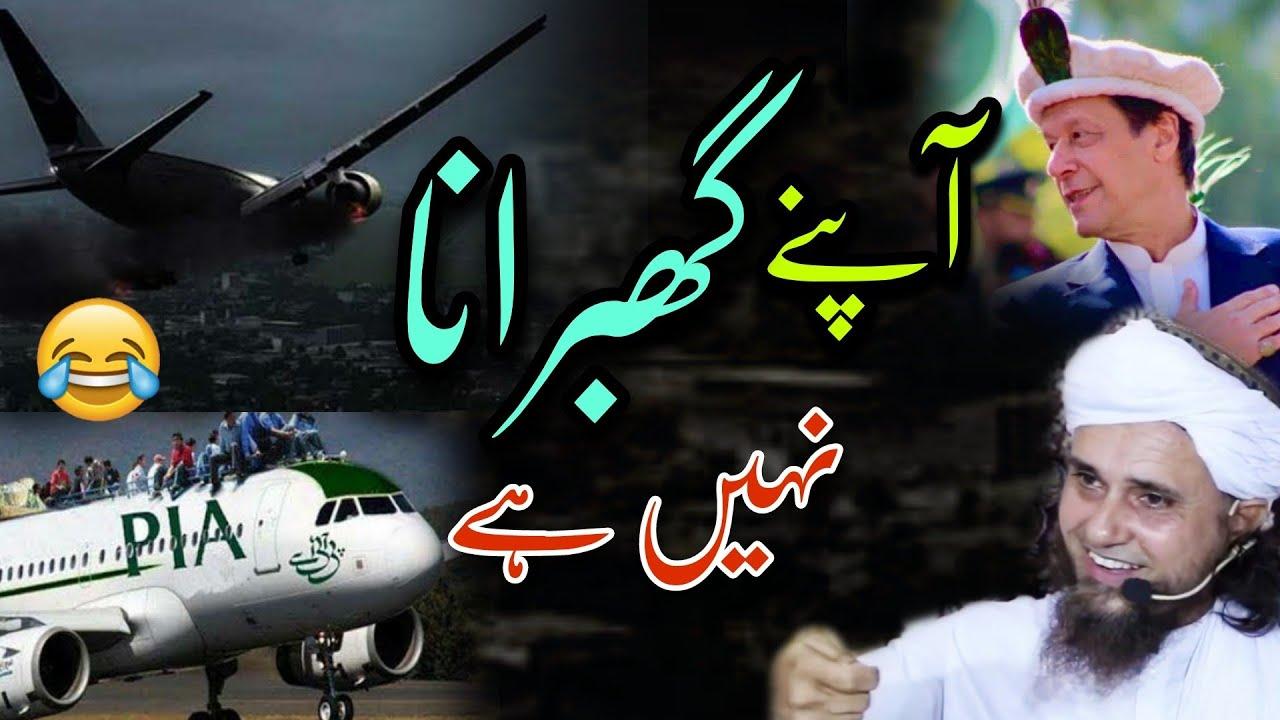 Aapane Ghabrana Nahin hai | Funny Bayan | Mufti Tariq Masood | @Islamic YouTube