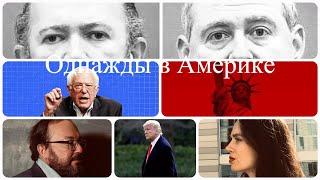 Смерть попа Трамп и постсоветские жулики кто кого и каннабис против абортов Однажды в Америке