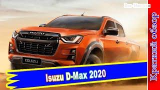 Авто обзор - Isuzu D-Max Пикап в новом кузове 2020