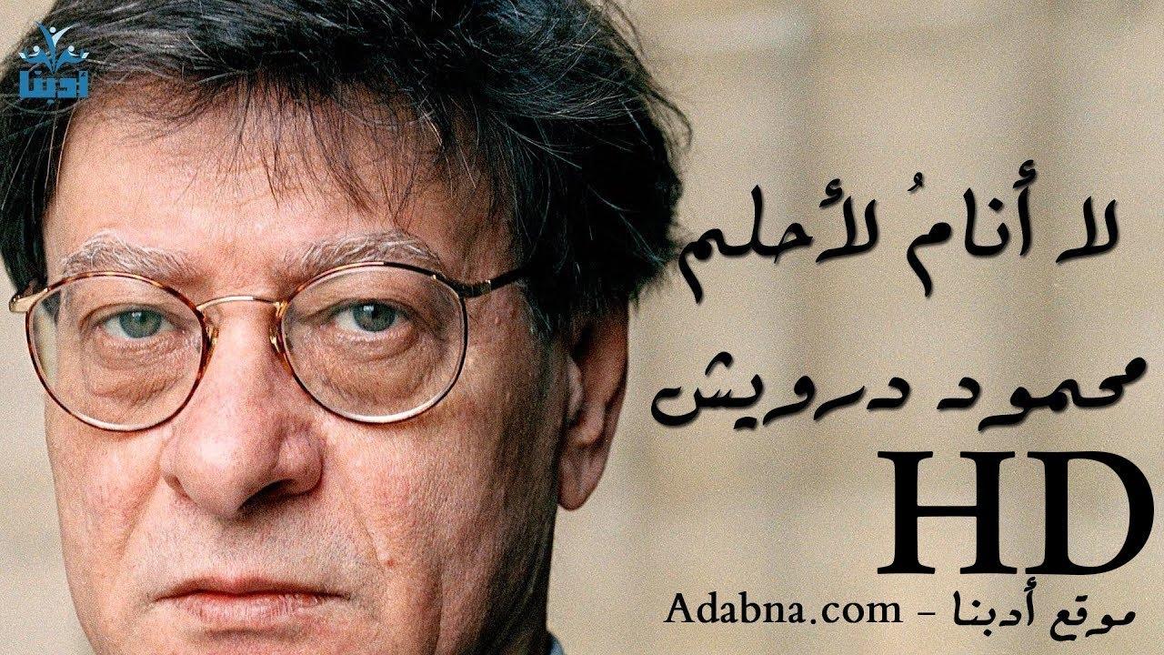 لا شيء يوجعني في غيابك - محمود درويش Mahmoud Darwish