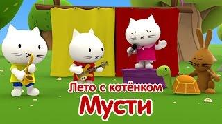 Мультфильмы про котенка - Лето с котёнком Мусти. Мультики для самых маленьких. Все серии подряд.