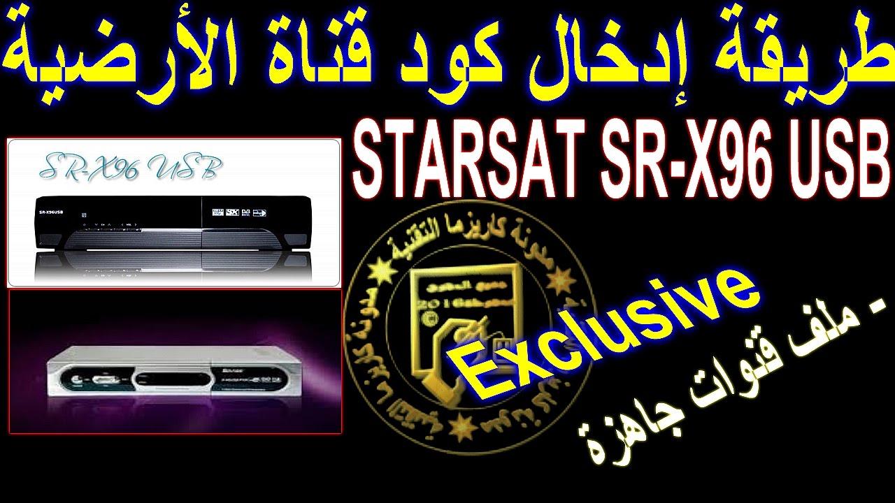 USB SR-X7300 FLASH TÉLÉCHARGER STARSAT