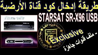 ادخال كود قناة الارضية لجهاز ستارسات STARSAT SR-X96 USB