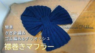 ブランケットで余った残り糸を使って前から気になってた海外の襟巻きマフラーを編んでみました。 素敵だったので皆さんにも編んでもらいたく...