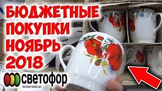 Бюджетные покупки Светофор Закупка продуктов Товары в магазине светофор