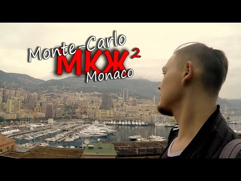 МКЖ2-4, Monte-Carlo, Monaco (MCL - Blog about work on a cruise-ship)