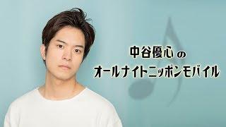 【9月20日配信分】中谷優心のオールナイトニッポンモバイル thumbnail