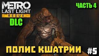 Metro Last Light Redux DLC  Прохождение дополнений 5  Полис Кшатрии часть 4